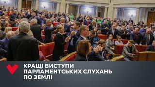 Парламентські слухання по землі. Кращі виступи