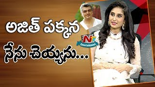 Heroine Shamili Speaks About Her Relationship With Ajith Kumar | NTV Entertainment