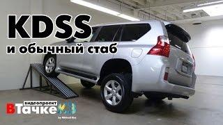 KDSS система и замена на обычный стаб - В Тачке KZ