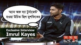 বিপিএল থেকে দেশের ক্রিকেটের পাওয়া কী কী? -জানালেন ইমরুল | Imrul Kayes | Mushfiqur Rahim | Somoy TV
