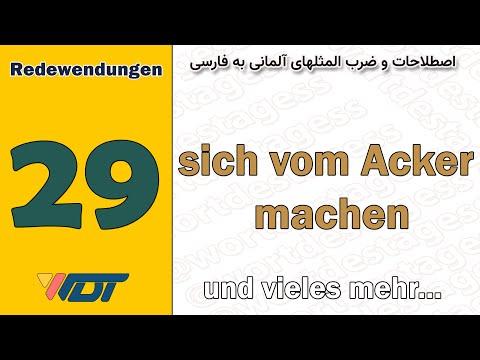 بیست و نهمین قسمت از اصطلاحات و ضرب المثلهای آلمانی به فارسی