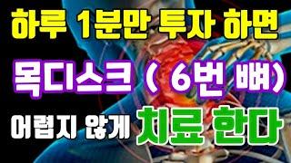 목디스크(목뼈 6번)  초간단 자가치료 방법/목통증 최…