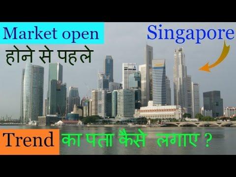 Market open होने से पहले trend का पता कैसे लगाए ? # what is sgx nifty ? # singapore nifty kya he ?