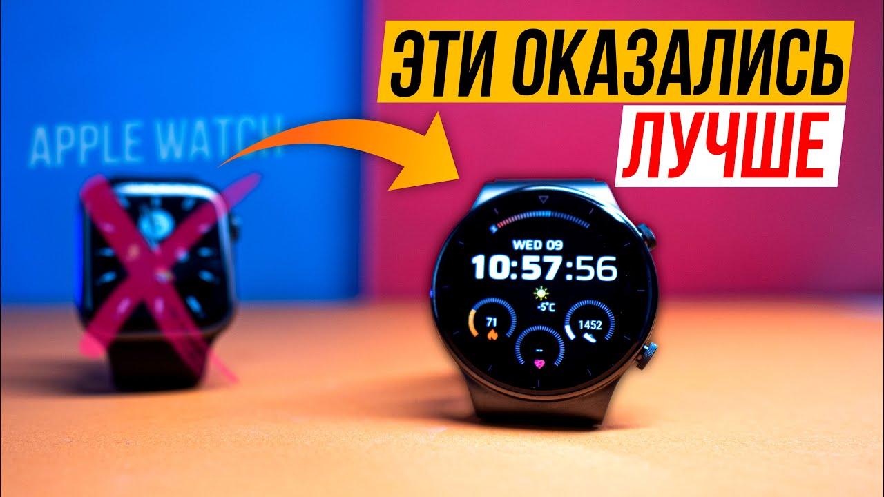 Почему я продал Apple WATCH и взял смарт-часы Watch GT 2 pro?