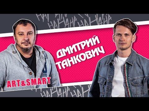 Я не смотрю КВН. О юморе без границ |Дмитрий Танкович