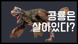공룡이 멸종하지 않았다는 매우 과학적인 증거!