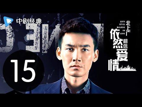 北上广依然相信爱情 15 预告 (朱亚文、陈妍希领衔主演)
