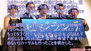 篠田麻里子「覚悟できました」鈴木浩介とラブシーン Thanks you verry m...