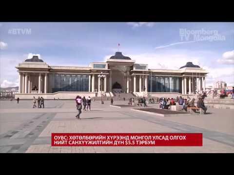 ОУВС: Хөтөлбөрийн хүрээнд Монголд олгох нийт санхүүжилтийн дүн 5.5 тэрбум ам.доллар