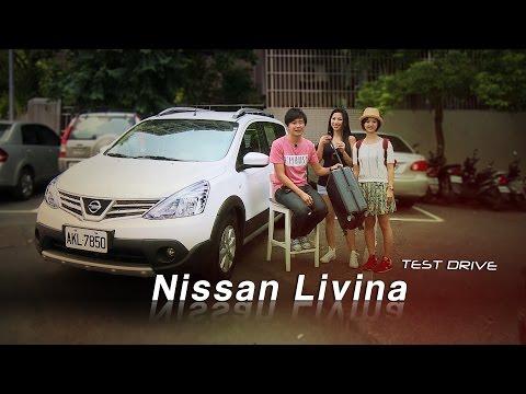 Nissan Livina 愛情小旅行