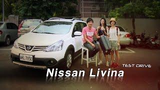 【試駕66】Nissan Livina 愛情小旅行