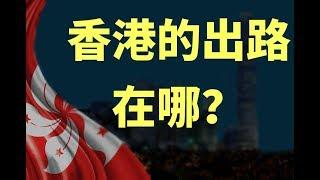 中美十月十日贸易谈判浮现凶兆,制裁哪些公司才是美国的大杀器?香港人争取大陆民心的可行办法,与香港的未来出路所在(政论天下第57集 20191008)天亮时分