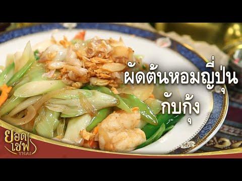 ยอดเชฟไทย (Yord Chef Thai) 02-01-16 : ผัดต้นหอมญี่ปุ่นกับกุ้ง