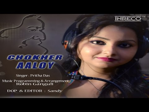 Chokher Aaloy | Pritha Das | Bengali Tagore Song | Rabindra Sangeet | Music Video 2016