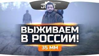 ВЫЖИВАЕМ В РОССИИ ● 35ММ