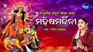 MAHISHA MARDHINI - ମହିଷମର୍ଦ୍ଦିନୀ (ମା'ଦୁର୍ଗାଙ୍କ ଅପୂର୍ବ ଲୀଳା ) |  Namita Agrawal | Sidharth Music