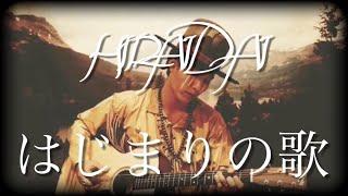 ?【平井大】HIRAIDAI/はじまりの歌/生歌?