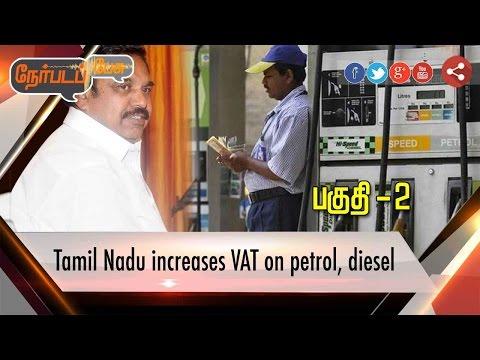 Nerpada Pesu: Petrol, Diesel VAT Price Hike in Tamil Nadu | 06/03/17 | Part 2