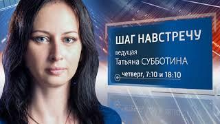 """""""Шаг навстречу"""". Выпуск 156 (эфир 17.01.2019)"""
