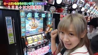 ホームランなみちの狙い打ち!PART2 第9戦~123+N大阪本店~ ホームランなみち 検索動画 3