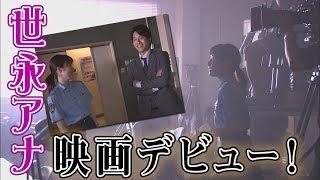 世永アナが1月27日公開の映画「祈りの幕が下りる時」にて女優デビュ...