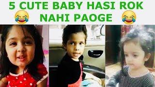 TOP 5 CUTE BABY MUST WATCH // हॅसी रोक के दिखाओ या हँसते जाओ - #SRKiVines