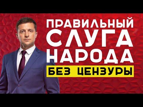 """ПРАВИЛЬНЫЙ """"СЛУГА НАРОДА""""  (БЕЗ ЦЕНЗУРЫ)"""