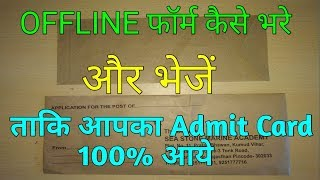 How to send offline forms for Airforce, Navy, Army & Raksha Mantralaya Jobs