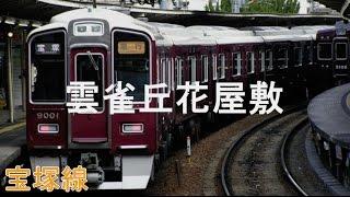 初音ミクがSUPER SONIC DANCEの曲で阪急電鉄の駅名を歌います。
