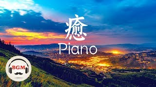 Peaceful Piano Music - Relaxing Piano Music For Work, Study - Japanese Piano