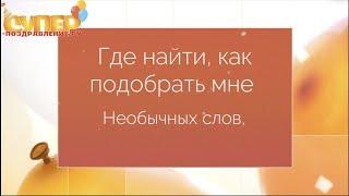 Поздравительное видео с днем рождения для Свекрови super-pozdravlenie.ru
