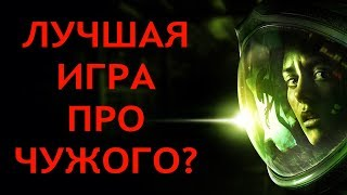 Копаемся в Alien: Isolation