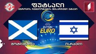 ფუტსალი. შოტლანდია VS ისრაელი / SCOTLAND vs ISRAEL
