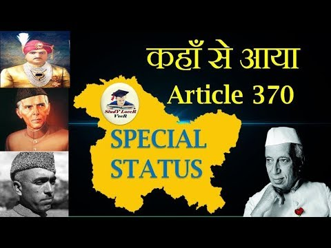 L-165- कहाँ से आया Article 370- Special Status of Jammu & Kashmir (History of Article 370)  (Part-1)