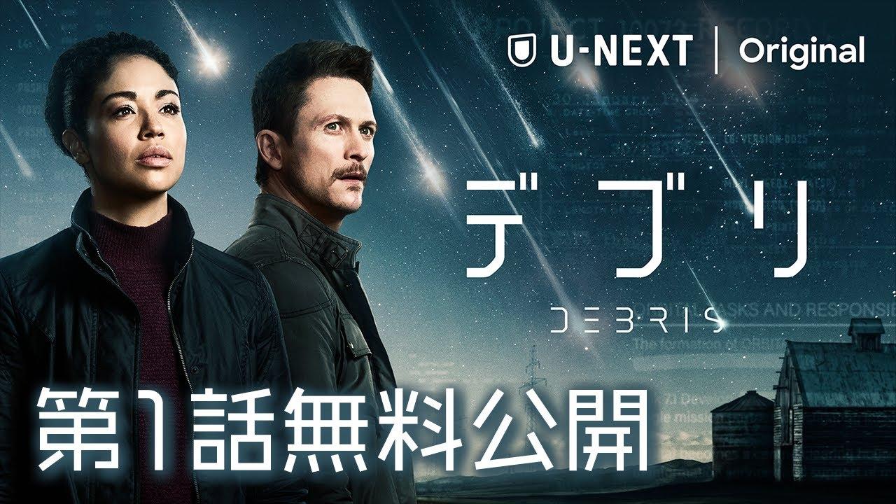 【第1話 特別無料公開】U-NEXTオリジナル『DEBRIS / デブリ』
