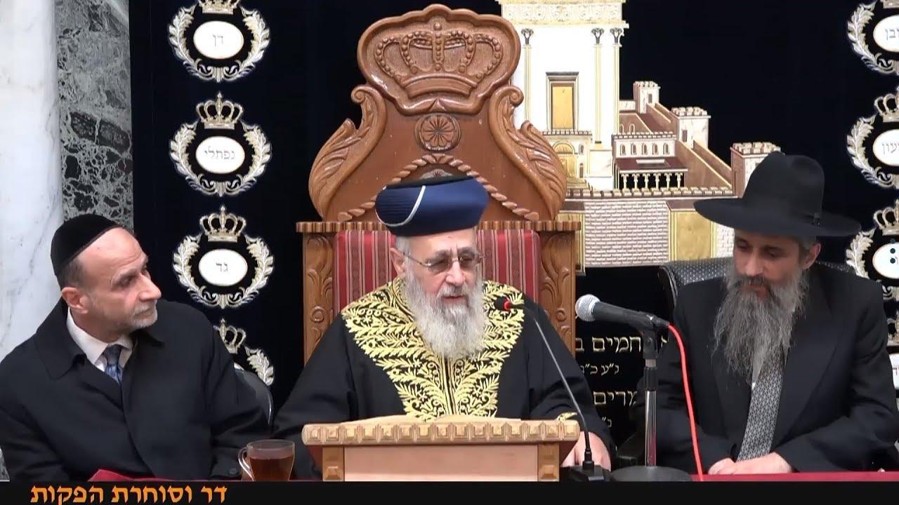 """פרשת יתרו תשע""""ט - מרן הראש""""ל הרב יצחק יוסף שליט""""א - הלכות צאת שבת ר""""ת  - Rav Yitzchak Yosef"""