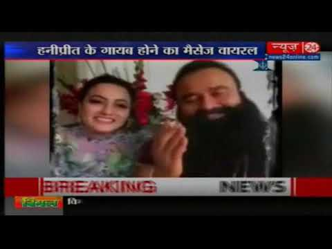 Ram Rahim Singh's 'Angel' Honeypreet Goes Missing ?