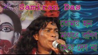 Tomay Hrid Majhare Rakhbo Chere Debo Na Audio তোমায় হৃদ মাঝারে রাখিব ছেড়ে দেব না  Bangla Folk Song