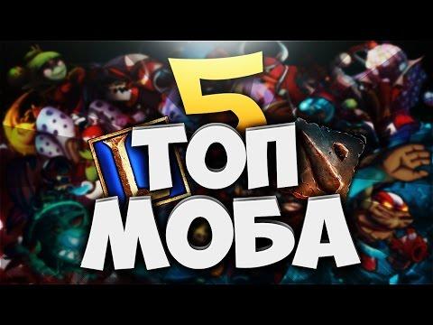 видео: ТОП 5 МОБА ИГР