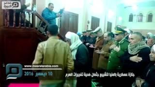 مصر العربية   جنازة عسكرية بالمنيا لتشييع جثمان ضحية تفجيرات الهرم