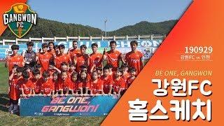 20190929 강원FC 인천전 홈경기 스케치