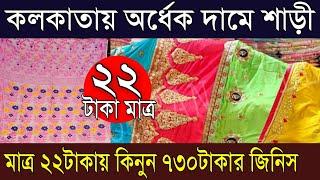 কলকাতায় মাত্র ২২টাকায় ||সুতির ছাপা ১২ হাত, ফ্রান্সি শাড়ী |Kolkata Best Chapa Fancy Saree Wholesale