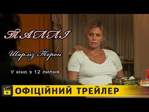 трейлер Таллі (2018) українською