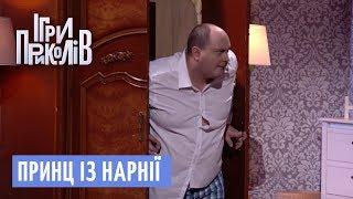 Принц із Нарнії, коханець дружини або просто Сергій Петрович | Ігри Приколів 2018
