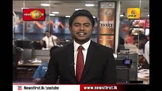 News 1st: சக்தியின் மதியநேர பிரதான செய்திகள்