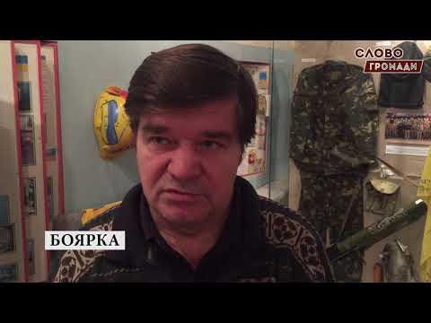 Боярка LOVE: Боярка. Української революції 1917-1921 років та 75-річчя УПА