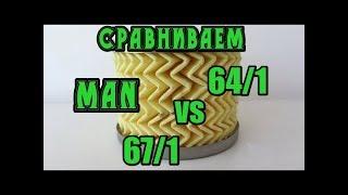 Различие (сравнение) масляных фильтров MAN  64/1 vs  67/1, вскрываем фильтры аналог HF204