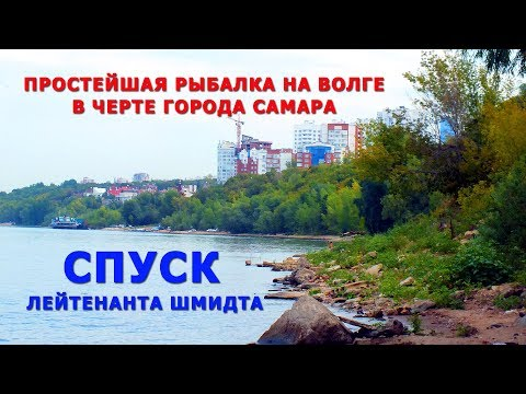 Вопрос: Карта рыбных мест Самары и Самарской области, какие места рыбалки?