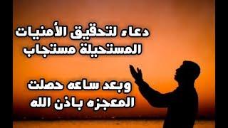 دعاء لتحقيق الأمنيات المستحيلة مستجاب وبعد ساعه المعجزه باذن الله