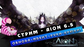 Обложка на видео о Стрим Aion 6.75 (6.5 #2) - Обнова, Ивент, Руки-Крюки! %)